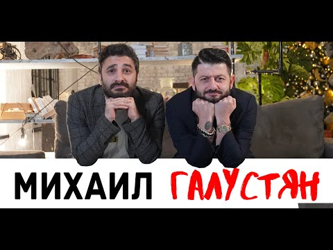 Михаил Галустян / Сарик LIVE / 16+