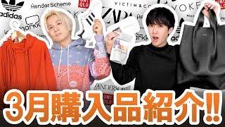 adidas・YOKE・UNIQLO・ZARA!!振り幅広めの3月購入品一挙ご紹介!!