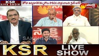 KSR Live Show   ఆ ఐదుగురు ఎంపీలకు సెల్యూట్ చేస్తున్నా: వైఎస్ జగన్ - 7th June 2018