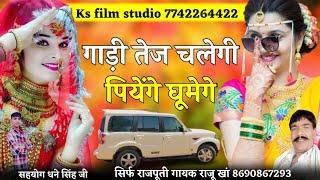 गाड़ी थोरी राय रंगीली'' न्यू सोंग राजू खान गोयलरी !! gadi ray rangili | पियेंगे और घूमेंगे'raju khan