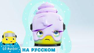 Бастеру холодно! | @Go Buster на Русском  | Автобус Бастер | Детские Песни
