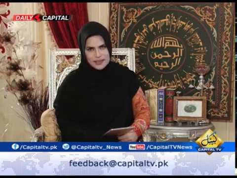 Virtues and Blessings of Ramadan   Tayyaba Khanum   Capital TV   28 May 2019