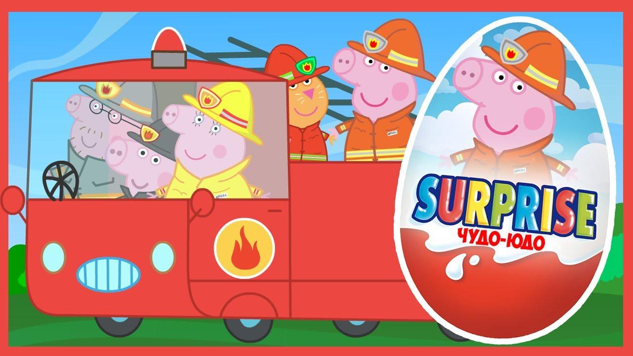 Свинка Пеппа - Пожарная команда - Киндер сюрприз - Пожарная машина. Peppa Pig - Kinder Surprise