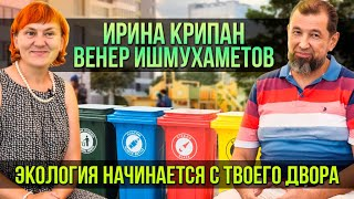 Ирина Крипан и Венер Ишмухаметов. Экология начинается с твоего двора   Один из нас