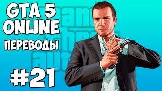 GTA 5 Online Смешные моменты 21 (приколы, баги, геймплей)