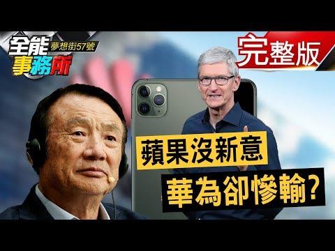嗆蘋果沒新意 華為才是輸家?納智捷竟被中國網友諷是個笑話?《夢想街之全能事務所》網路獨播版