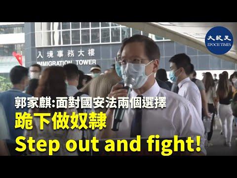公民黨立法會議員郭家麒表示,國安法影響公民方方面面,面對國安法只有兩個選擇:跪下做奴隸,或是走出來戰鬥到底。  #香港大紀元新唐人聯合新聞頻道