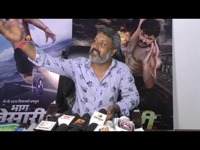 Bhag Khesari Bhag - भाग खेसारी भाग - Khesari Lal की नई फिल्म - Bhojpuri Movie 2019 Interviews