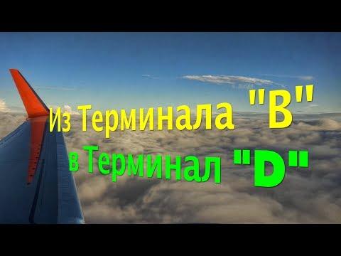 Шереметьево B2D (4K)