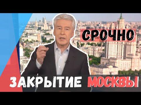 Собянин объявил  в Москве  ПРОПУСКНОЙ РЕЖИМ