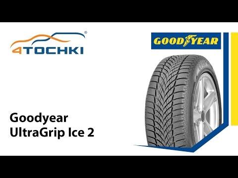 Зимние шины нешипованные Goodyear UltraGrip Ice 2