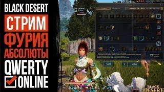 СТРИМ: [BDO]: Black Desert Online - Игра без доната. Фурия 61. Абсолюты!!!!