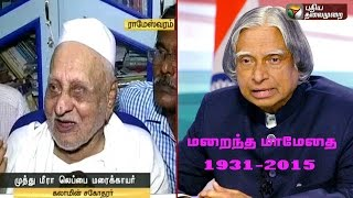 Abdul Kalam's elder brother paying tributes to the former president spl video news 28-07-2015 | APJ Abdul Kalam Dead Video news 28th july 2015