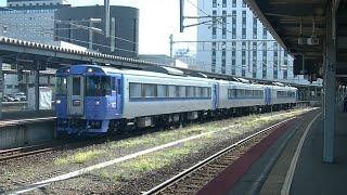 キハ183系特急ニセコ号函館駅発車 2020/9/7