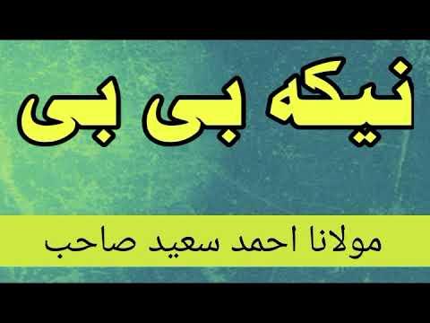 Nika Bi Bi    Mulana Ahmad Saeed Sahib    #AlmasoodTv
