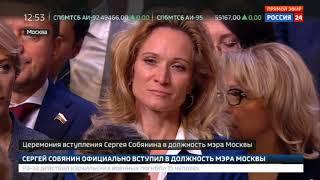 Смотреть видео Церемония вступления Сергея Собянина в должность мэра Москвы - Россия Сегодня онлайн
