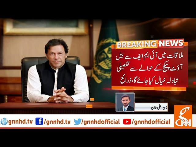 PM Imran to meet IMF MD on April 26 | GNN