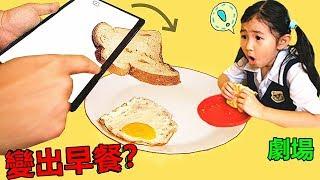 搞笑角色扮演劇場1 魔法從平板變出煎蛋和麵包早餐!要遲到的Jo爸怎麼可能變出來呢?Jo Channel