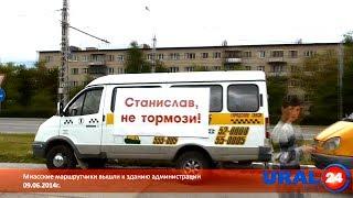 U24.ru Миасс. Маршрутчики вышли к зданию администраии - 09.06.2014г.