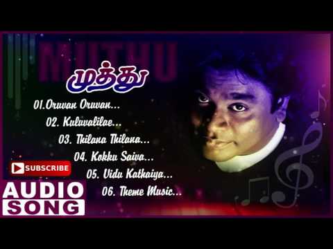 Muthu Tamil Movie Songs | Audio Jukebox | Rajinikanth | Meen