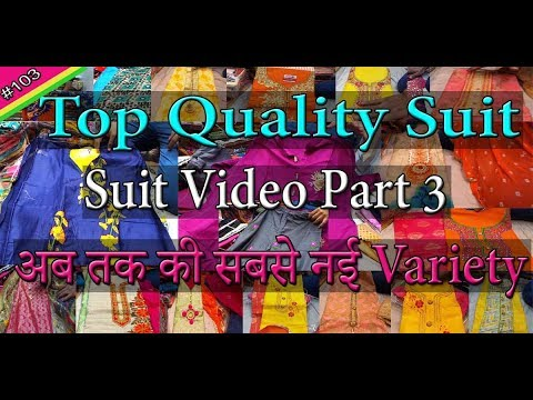 Ladies suit wholesale market | Katra Shahanahahi | Chandni Chowk | Rahul Baghri