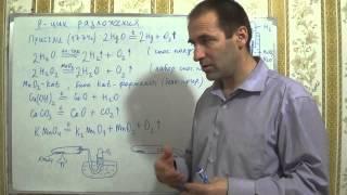 Видеоуроки по химии. §29, 8кл. Реакции разложения