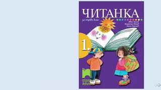 """Буквар и читанка за 1. клас на """"Просвета Азбуки"""""""