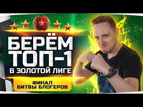 ФИНАЛ БИТВЫ БЛОГЕРОВ 2020! ● Берем ТОП-1 Золотой Лиги ● #ТопимЗаДжова!