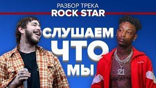 О ЧЁМ ЧИТАЮТ РЭПЕРЫ 1 Post Malone Rockstar Ft 21 Savage РАЗБОР СМЫСЛ ПЕРЕВОД ОТСЫЛКИ