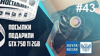 Подарили GTX 750 Ti 2gb Чай Пуэр. Посылки. Почта России