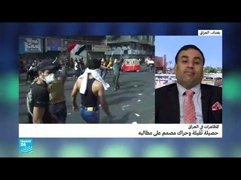 احتجاجات العراق.. حصيلة ثقيلة وحراك مصمم على مطالبه  - نشر قبل 43 دقيقة