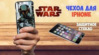 Чехол для iPhone 5C Star Wars и защитное стекло с AliExpress(Чехол для iPhone 5c Star Wars - https://goo.gl/uOFUAh Закаленное стекло для iPhone 5c - https://goo.gl/0gMS1m Закаленное стекло для Morola Moto..., 2016-07-23T13:02:13.000Z)