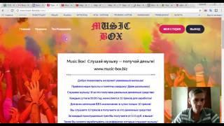 Полный Обзор Music-box.biz. Обман или Нет!!! Платит