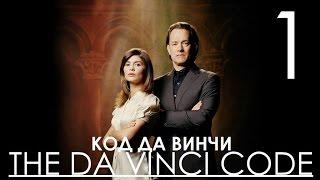 Код Да Винчи / The Da Vinci Code Прохождение Часть 1 Alpha Версия Heavy Rain