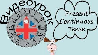 Видеоурок по английскому языку:  Настоящее время