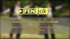 Фен Фолк ТВ - вече ефирна за гр. София!