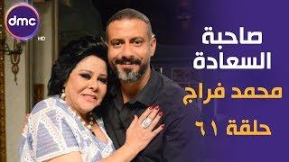 صاحبة السعادة - الموسم الثاني | محمد فراج | 15-10-2019 الحلقة كاملة