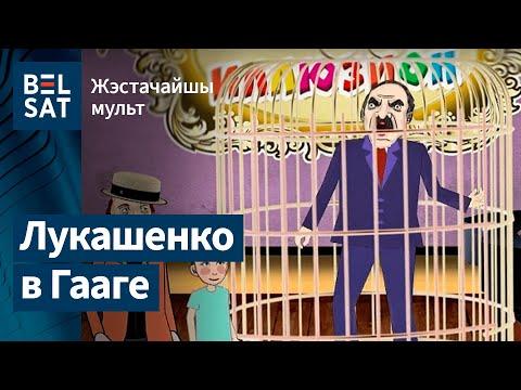 Мульт-трибунал: Лукашенко судят