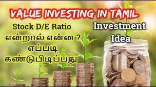 DE Ratio in Stock Market - Value investing in tamil - DE Ratio Calculation | பங்குச்சந்தை