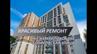Отделка под ключ ЖК Измайлово Lane ул Борисовская 4