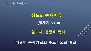[창세기 6:1-4  성도의 존재이유] 김광호목사 (2021년4월21일 수요기도회)