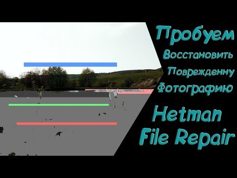 Hetman File Repair Как восстановить поврежденный файл