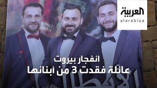 عائلة لبنانية فقدت 3 من أبنائها في #انفجار بيروت ولم تتلق عنهم أي خبر