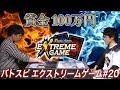 【賞金100万円】バトスピ エクストリームゲーム #20(Subtitle : EN, 繁体字, JP,TH)