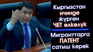 видео: Жанар Акаев КОШУ лкдн КЕЛИП иштегендер ПАТЕНТ алсын ДЕДИ  | Акыркы Кабарлар