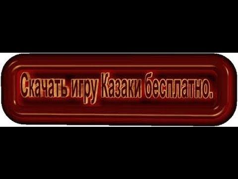 Cossacks european wars. Как скачать казаки