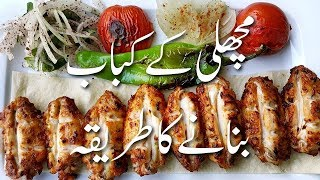Fish Kabab Recipe Pakistani In Urdu مچھلی کے کباب How To Cook Fish Kabab | Seafood Recipes