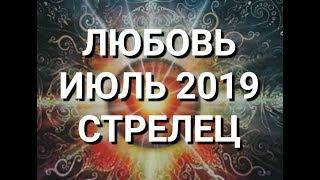 СТРЕЛЕЦ. Любовный Таро прогноз на июль 2019 г. Онлайн гадание на любовь.