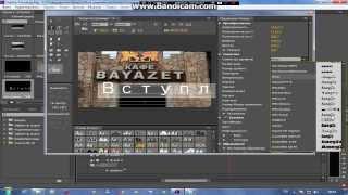 Видеоурок Adobe premier pro 6 часть 1