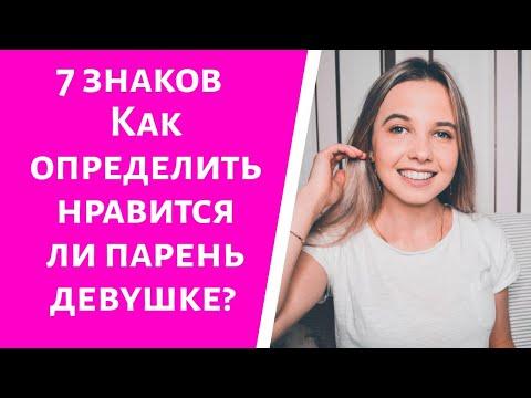 Вопрос: Как узнать, что вам нравится девушка?